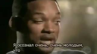 Как достичь успеха – актер Уилл Смит  Уроки жизни Will Smith