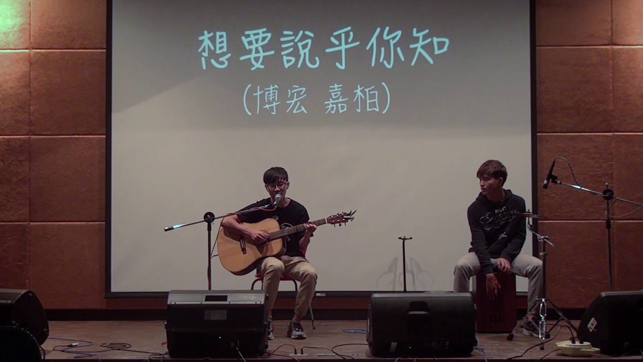 中國醫大弦情吉他社54th-想要說乎你知(cover) - YouTube