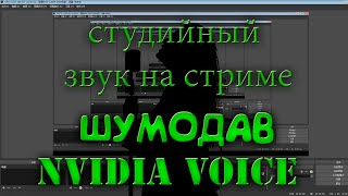 RTX VOICE Интеллектуальный Шумодав от NVIDIA и как его запустить не на RTX