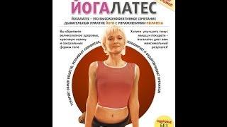 ЙогаЛатес — Йога+Пилатес: эффективная система Оздоровления, Антистресса  и Похудения.