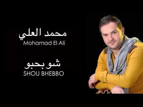 Mohamad El Ali - Shou Bhebbo | محمد العلي - شو بحبو