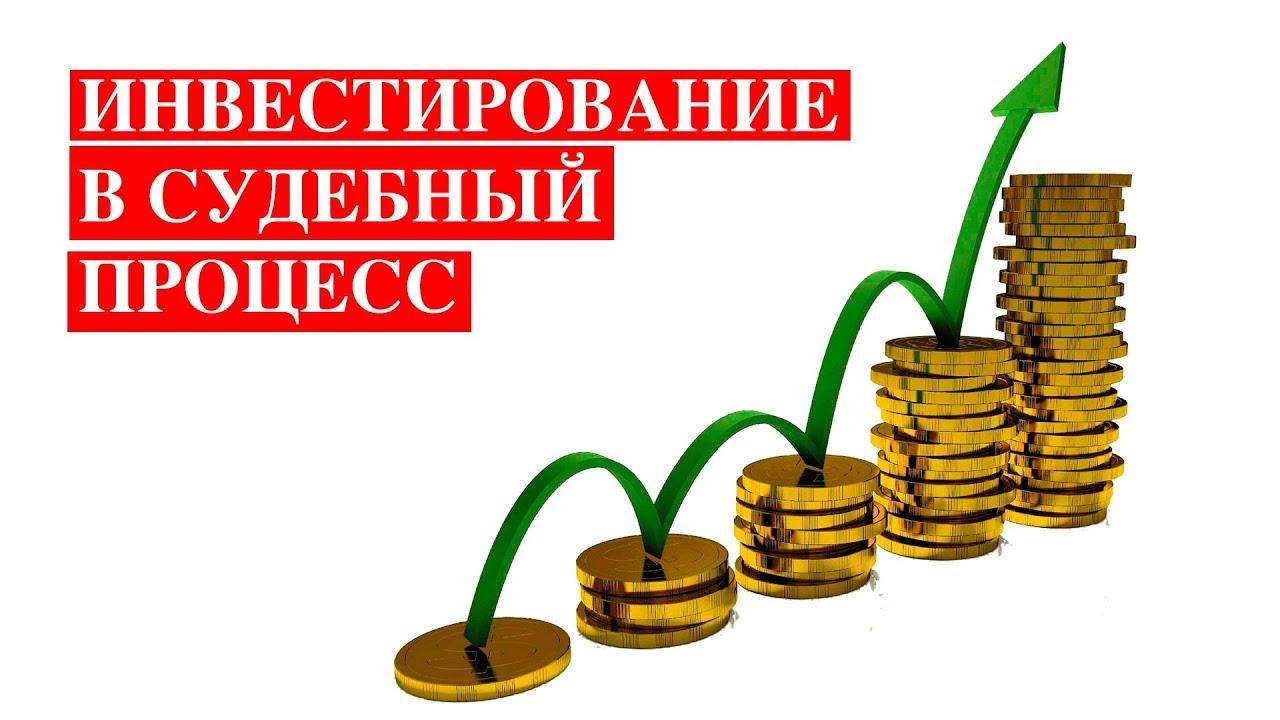 Картинки по запросу Судебное инвестирование
