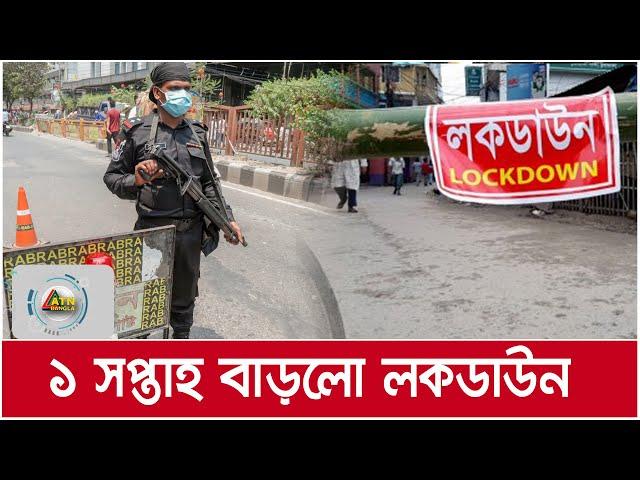 এক সপ্তাহ বাড়লো লকডাউন  | ATN Bangla News