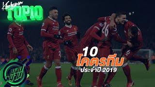 ขอบสนามTOP10 10 ทีมยอดเยี่ยมประจำปี 2019