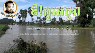 Sin Sisamuth - Khmer Old Song - Or O Akhara - Cambodian Music MP3