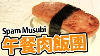 JCooking|#2 午餐肉飯團 Spam Musubi