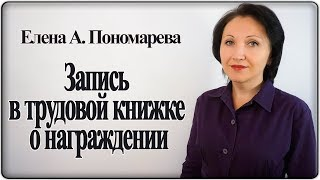 как внести в трудовую книжку запись о награждении работника - Елена А. Пономарева