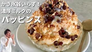 アズキときな粉の濃厚ミルクパッピンス| Koh Kentetsu Kitchen【料理研究家コウケンテツ公式チャンネル】さんのレシピ書き起こし