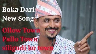 Boke dare new song....Ollo town pallo town silgudi ko town..