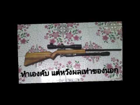 ปืนอัดลมเบอร์2ไทยประดิษฐ์