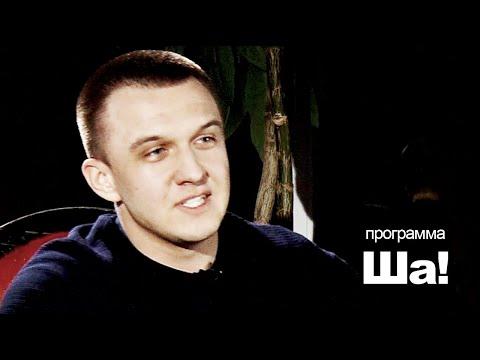 Томаш Мацейчук. Откровенно