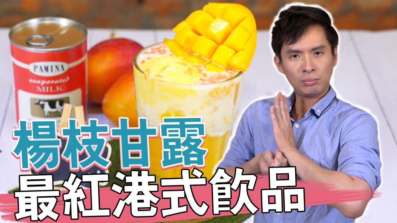 楊枝甘露 - 港式經典甜湯 如何做出網美飲品│厭世甜點店