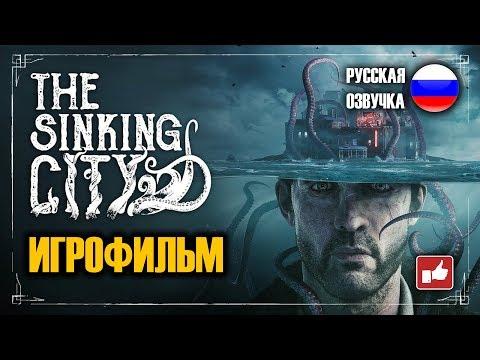 ИГРОФИЛЬМ The Sinking City (катсцены на русском) PC прохождение без комментариев