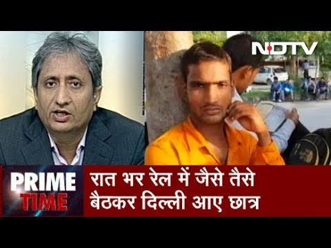 Prime Time With Ravish Kumar, Aug 08, 2018 | Exam Centres Salt in Wounds for Distressed Examinees?