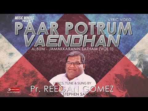 PAAR POTRUM |  Pr.REEGAN GOMEZ | JAMAKKARANIN SATHAM |TAMIL CHRISTIAN SONG | HD