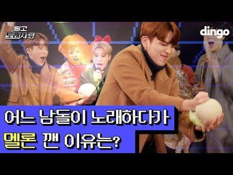 어느 남돌이 노래하다 멜론 깬 이유는? 에이티즈 (ATEEZ) - Fantastic baby |  딩고노래자랑