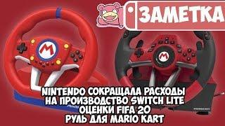 Nintendo сокращала расходы на производство Switch Lite • Оценки FIFA 20 • Руль для Mario Kart