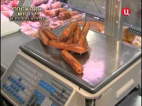 Из чего делают сосиски 2012.