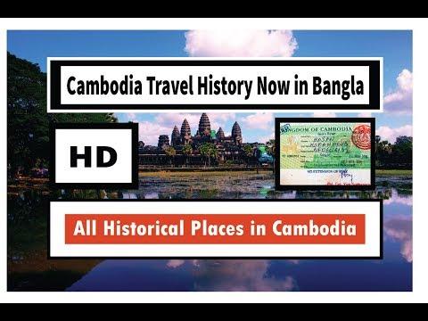 Cambodia Travel History Now In Bangla   কাম্বোডিয়া ভ্রমণের কাহিনী (বাংলা) HD Video