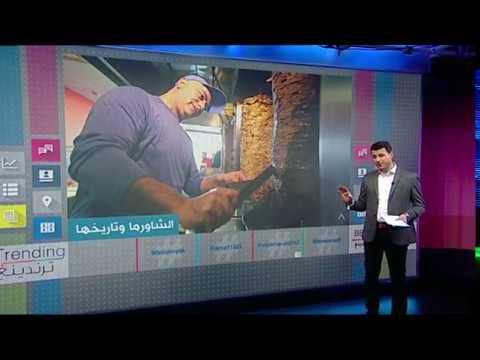 بي_بي_سي_ترندينغ: الشاورمة 'أكلة إسرائيلية' وفقا لكاتب إسرائيلي