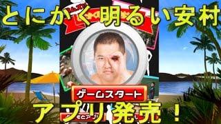 安村さんのスマホアプリ 『激ムズ!!とにかく明るい安村さがし』が発売さ...