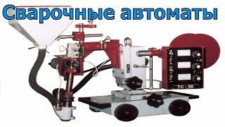 Сварочные автоматы АДФ 1000 от компании http://nova-m.com(Компания