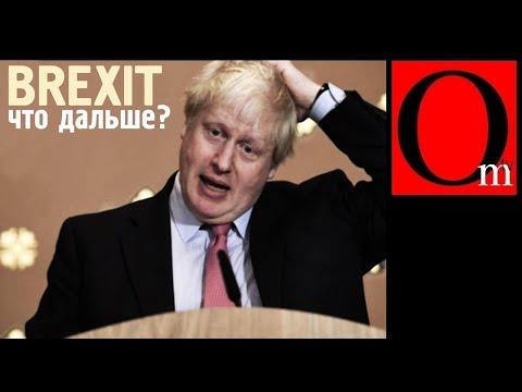 Brexit состоялся! Британцы шагают в неизвестность