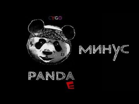 CYGO - Panda E (минус)