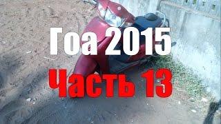 Обзор Байка или Скутера. Гоа. Часть 13. Overview Bike or Scooter. Goa. Part 13.(Обзор Байка или Скутера. Гоа. Часть 13. Дешевые авиабилеты Авиасейлс: http://www.aviasales.ru/?marker=82543 Забронировать..., 2015-03-30T09:09:52.000Z)