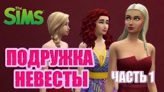 The Sims 4: Подружка невесты👸 Подготовка к свадьбе! Часть 1.