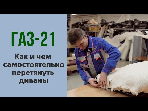 Волга ГАЗ 21. Как и чем самостоятельно перетянуть сиденья.