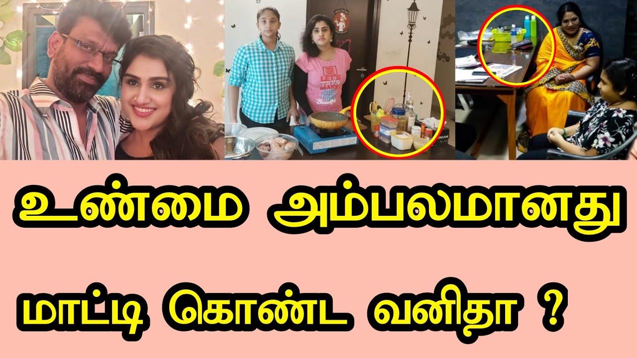 சர்ச்சையில் சிக்கிய வனிதா ? ஆதாரம் இதோ ! | Vanitha marriage video