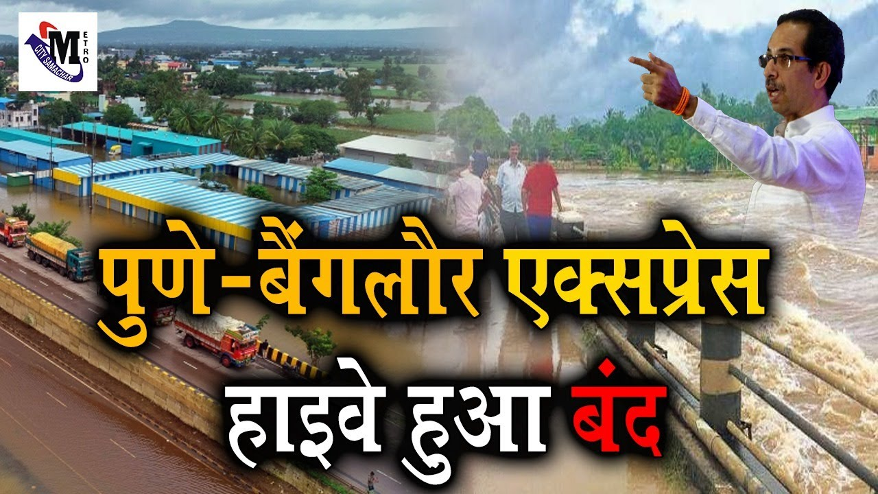 Pune-Bengaluru ExpressWay Closed   Highway Flood   Mumbai Maharashtra Rain Updates Live