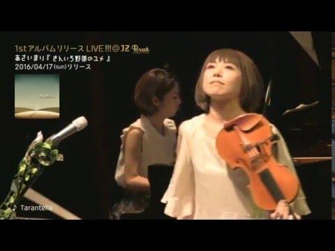 あさいまり/Tarantella アルバムリリースLIVE