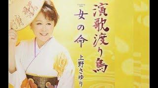 上野さゆり - 演歌渡り鳥