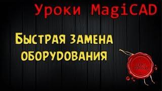 Уроки MagiCAD. Выпуск 12. Быстрая замена оборудования