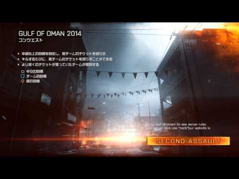 Gulf of Oman 2014 Loading Screen Music 【Battlefield 4】