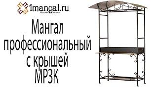 видео мангал в интернет магазине недорого