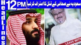 Jamal Khashoggi Killed in Fight Admits Saudia | Headlines 12 PM | 20 October 2018 | Dunya News