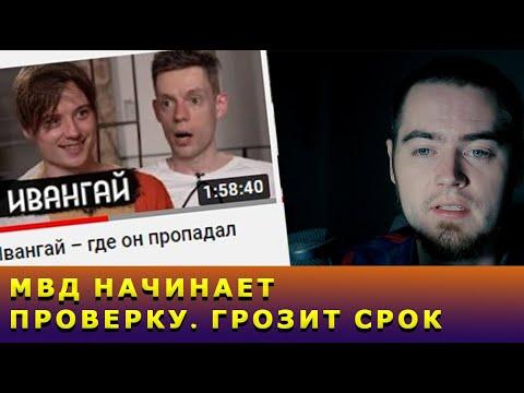 Дудь пропагандирует наркотики. МВД завели проверку его интервью с Ивангаем. Чем грозит?