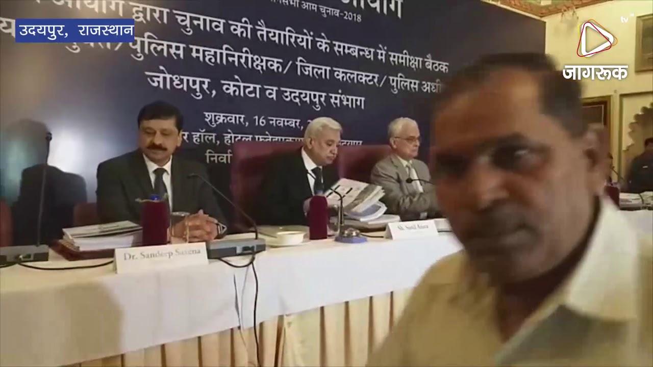 उदयपुर : मुख्य चुनाव आयुक्त ने ली आवश्यक बैठक