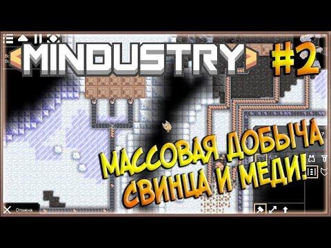 Фабрика! Добыча свинца и меди! Стены и новые технологии! [Mindustry] #2
