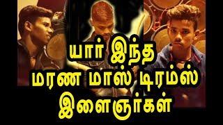 marana mass song | drums secret | டிரம்ஸ் இளைஞர்கள் |  petta music special | Anirudh
