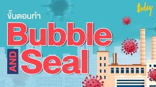 คู่มือการทำ Bubble and Seal ป้องกันโควิด-19 ในโรงงาน