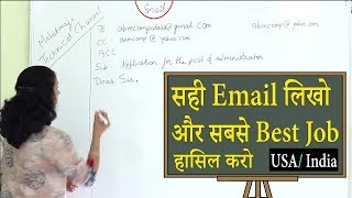 How to Write Email for Job || Write a Email Easily || How to Write Emails Professionally - Part 1