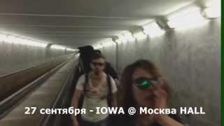 27 сентября - IOWA @ Москва HALL