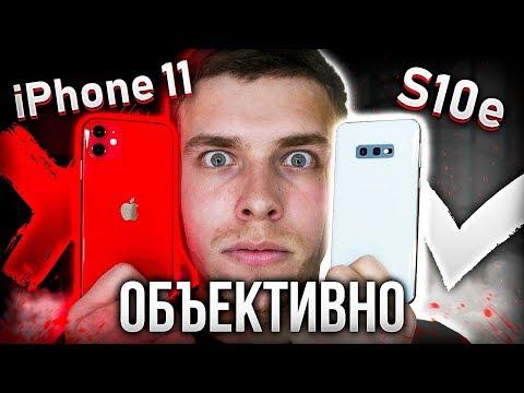 Объективное сравнение IPhone 11 и Samsung Galaxy S10e, какой телефон лучше?