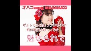 ポルトガル音楽のファド歌手MACHAKOです。昭和歌謡ユニットでも活動して...
