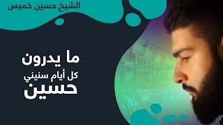 ما يدرون | الشيخ حسين خميس