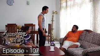 Konkala Dhoni | Episode 107 - (2018-04-05) | ITN Thumbnail